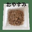 納豆 と 文字