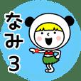 お名前スタンプ【なみ】Vol.3