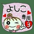 Convenient sticker of [Yoshiko]!3