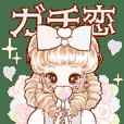 ガチ恋〜初級〜