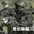 ミリタリー劇画スタンプ 最前線編3