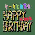 """所有的蛋糕和花""""生日快乐"""""""