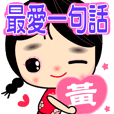 Girl's best Love ( HUANG )