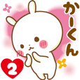 Sticker to send feelings to Ka-kun2