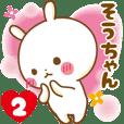 Sticker to send feelings to Sou-chan2