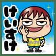 おなまえCUTE BOYスタンプ【けいすけ】
