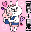 【日常+育児】うさぎのモカちゃん④