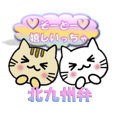 Cute cat of Kitakyushu dialect