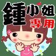 The sticker for Miss ZHONG