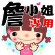 The sticker for Miss ZHAN