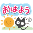 クロネコすたんぷ【水彩画編】