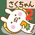 ☆さくちゃん☆が使う名前スタンプ 2