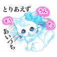 プルメリアと前髪長め白猫ちゃん 相槌ver