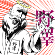 野澤の神対応!!!