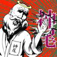神尾の神対応!!!