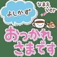 yoshikazu_dk