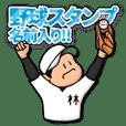 Baseball sticker for Hayashi :FRANK