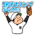 東さん専用★野球スタンプ 定番