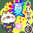 【あいちゃん】専用18<夏>