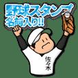 Baseball sticker for Sasaki :FRANK