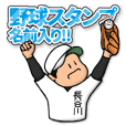 長谷川さん専用★野球スタンプ 定番セット