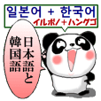 Panda Sticker. Korean + Japanese.