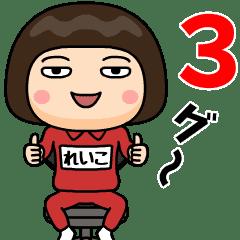 Reiko wears training suit 3