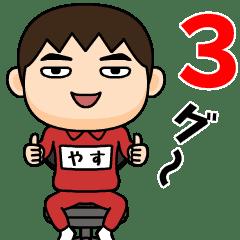 Yasu wears training suit 3