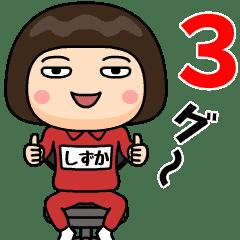 Shizuka wears training suit 3