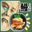 【鰻】うなぎ