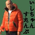 いしちゃんスタンプ