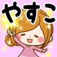 ♥やすこ専用スタンプ♥