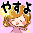 Sticker for exclusive use of Yasuyo 4