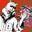 東田の神対応!!!