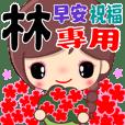 Cute Girl's Blessing ( LIN )