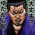 Yutaka dedicated kowamote sticker