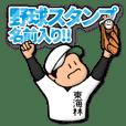 東海林さん専用★野球スタンプ 定番