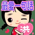 Girl's best Love ( HONG )