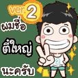 my name is Teeyai cool boy (Ver.2)