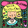みっchan専用セットパック