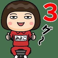Miyoko wears training suit 3