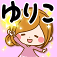 Sticker for exclusive use of Yuriko 4