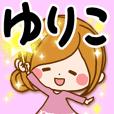 ♥ゆりこ専用スタンプ♥