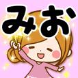 ♥みお専用スタンプ♥