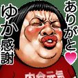 ゆか専用 顔面ダイナマイト!