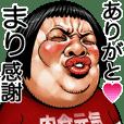 まり専用 顔面ダイナマイト!