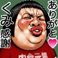 Kumi dedicated Face dynamite!