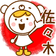 Name Sticker [Sasaki]