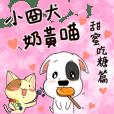 小囧犬(牛頭梗)與奶黃喵02甜蜜吃糖篇