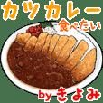 Kiyomi dedicated Meal menu sticker